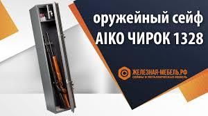 Оружейный сейф <b>Aiko Чирок 1328</b> (Сокол) – обзор от Железная ...