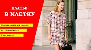 <b>Платья в Клетку</b> 2019-2020: Фото Модных Фасонов - Длинные ...