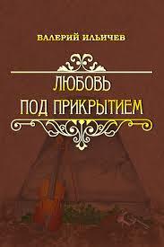 ильичев валерий аркадьевич