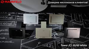 Обзор <b>Вытяжка Maunfeld Tower</b> C 50/60 White - YouTube