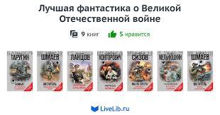 Серия книг «Лучшая фантастика о Великой Отечественной ...