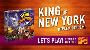 """<b>Настольная игра</b> """"<b>KING OF</b> NEW YORK"""". Играем // <b>KING OF</b> NEW ..."""