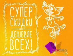 Интернет-магазин мебели в Москве, низкие цены и большой ...