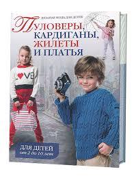 Вязаная <b>мода</b> для детей. <b>Пуловеры</b>, <b>кардиганы</b>, жилеты, платья ...