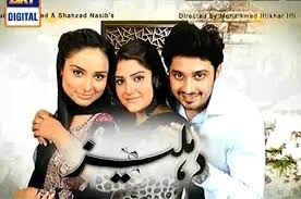 ARY Digital Drama Dehleez Episode 215_  5th March 2014