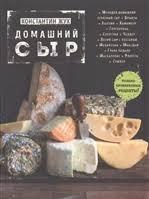 <b>Домашний сыр</b> (Жук К.) - купить <b>книгу</b> с доставкой в интернет ...