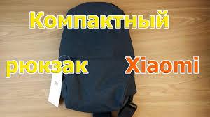 <b>Рюкзак Xiaomi</b> Sling Bag | Городской рюкзак через плечо - YouTube