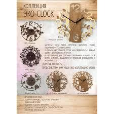 <b>Часы настенные</b> Эко-Clock Ажур d30 см