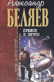 <b>Александр Беляев</b>