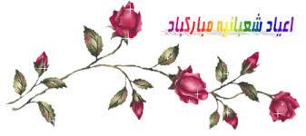 Image result for تصاویر متحرک ولادت حضرت ابوالفضل