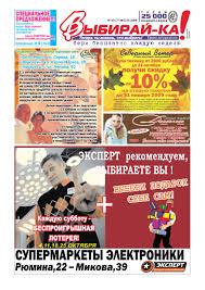 """№ 40-2008 """"Выбирай-ка! Краснотурьинск"""" by Издательская ..."""