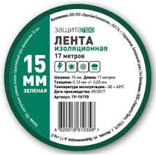 <b>Изолента</b> и термоусадочные трубки в Ярославле – купите в ...