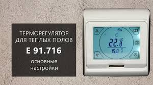 Настройка терморегулятора E 91.716 - YouTube