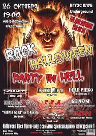 "26 октября Rock Halloween "" Party In Hell "" | ВКонтакте"