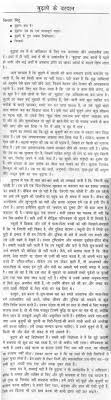 essay on blessings of old age in hindi