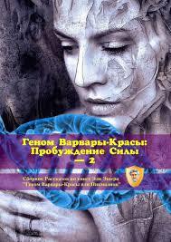 <b>Эли Эшер</b> книга <b>Геном Варвары</b>-<b>красы</b>: Пробуждение Силы – 2 ...
