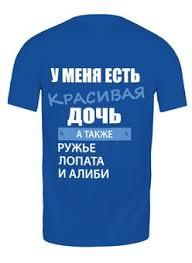 """Мужские <b>футболки</b> c особенными принтами """"Годовщина свадьбы ..."""
