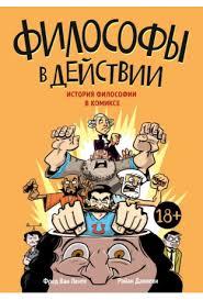 Книга Философы в действии. История философии в <b>комиксе</b> ...