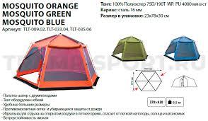 <b>Tramp Lite</b> Mosquito - купить <b>шатер</b> по цене со скидкой в Палатка ...
