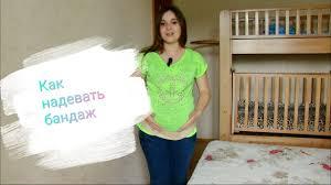 Как правильно надевать <b>бандаж</b> при <b>беременности</b> и зачем его ...