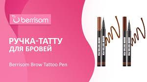 <b>Ручка</b>-татту для <b>бровей</b> Berrisom <b>Brow Tattoo Pen</b> - YouTube