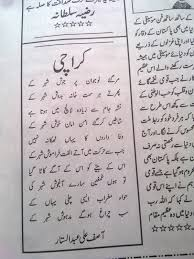 urdu essay on women education  importance of women education in sekho com pk