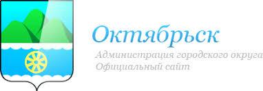 Администрация городского округа Октябрьск