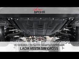 Установка <b>стальной защиты картера</b> на Lada Vesta SW Cross 2017