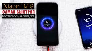 Тест Xiaomi Mi9 и 20W БЕСПРОВОДНАЯ <b>ЗАРЯДКА</b> - YouTube
