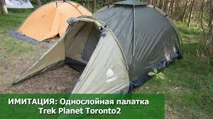 Имитация двухслойной: однослойная <b>палатка</b> Trek Planet Toronto 2