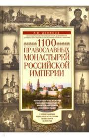 денисов леонид иванович 1100 православных монастырей российской империи