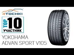 Летняя <b>шина Yokohama ADVAN Sport</b> V105 на 4 точки. Шины и ...
