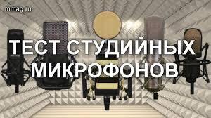 Тест пяти моделей <b>студийных микрофонов</b> (Audio-Technica, GAP ...