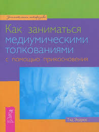 Книга «Как заниматься медиумическими толкованиями с ...