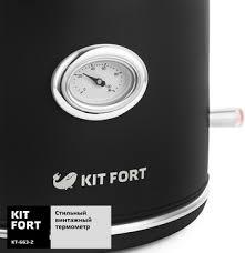 <b>Чайник электрический Kitfort KT</b>-<b>663</b>-2 купить в интернет ...