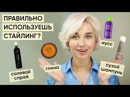 Средства для <b>укладки волос</b>, что и как выбрать? - YouTube