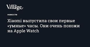 Xiaomi выпустила свои первые <b>умные часы</b>. Они очень похожи ...