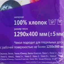 Чехол для <b>гладильной</b> доски универсальный хлопковый в Москве ...