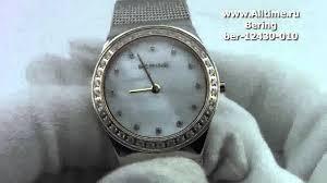 <b>Женские</b> наручные датские <b>часы Bering ber</b>-<b>12430</b>-<b>010</b> - YouTube