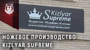 Где делают <b>ножи</b> Kizlyar Supreme? - YouTube