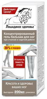 Лошадиное здоровье Концентрированный гель-<b>бальзам для ног</b> ...
