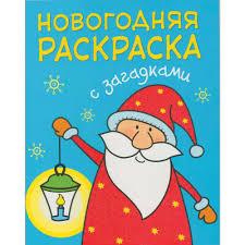 Раскраска <b>Новогодняя раскраска с загадками</b>. Дед Мороз ...