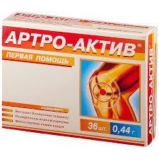 <b>Артро</b>-<b>Актив капс</b>.<b>300мг</b> №36 Диод | Купить по цене от 229 ...