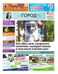Газета «город самара» 31 (152) 10815 by Горoд Самара - issuu
