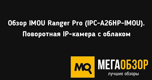 Обзор <b>IMOU</b> Ranger Pro (IPC-A26HP-<b>IMOU</b>). Поворотная <b>IP</b> ...