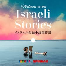 Welcome to the Israeli Stories