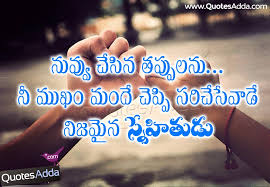 Telugu Friends Forever Quotations with Images | Quotes Adda.com ... via Relatably.com