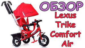 <b>Велосипед</b> для детей <b>Lexus</b> Trike Comfort Air - YouTube