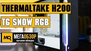 <b>Thermaltake H200</b> TG Snow RGB обзор <b>корпуса</b> - YouTube