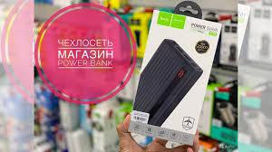 <b>Power</b> Bank <b>внешний аккумулятор Hoco</b> J27A 20000mAh купить в ...